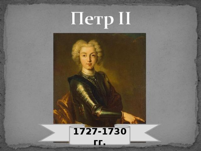 1727-1730 гг.