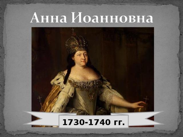 1730-1740 гг.