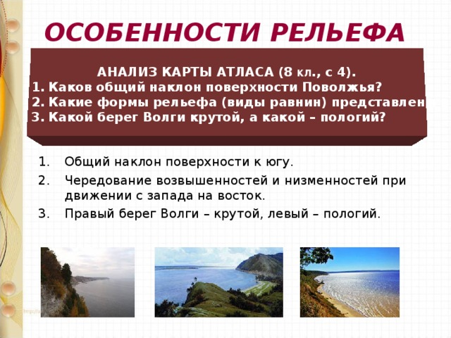ОСОБЕННОСТИ РЕЛЬЕФА  АНАЛИЗ КАРТЫ АТЛАСА (8 кл ., с 4).