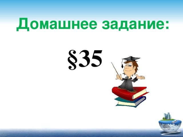 Домашнее задание: §35