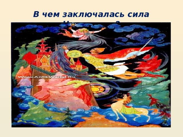 В чем заключалась сила Черномора?