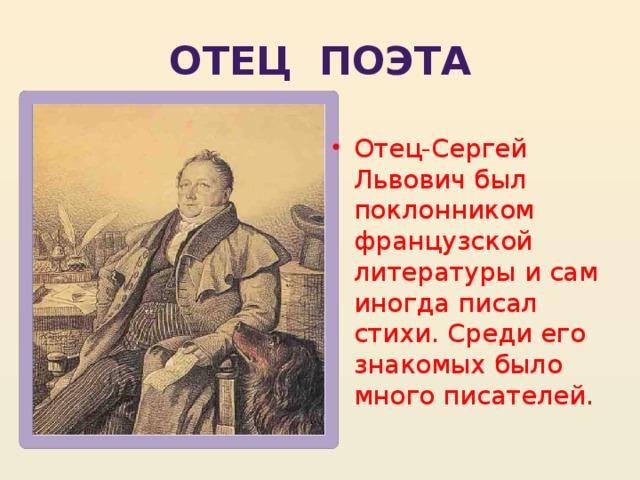 Отец поэта