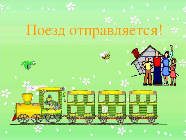Поезд отправляется!