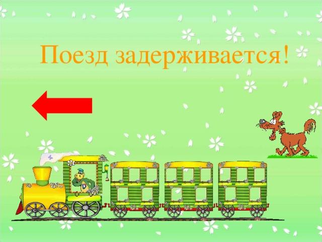 Поезд задерживается!