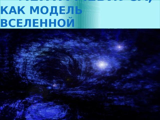 Лента Мёбиуса,  как модель Вселенной