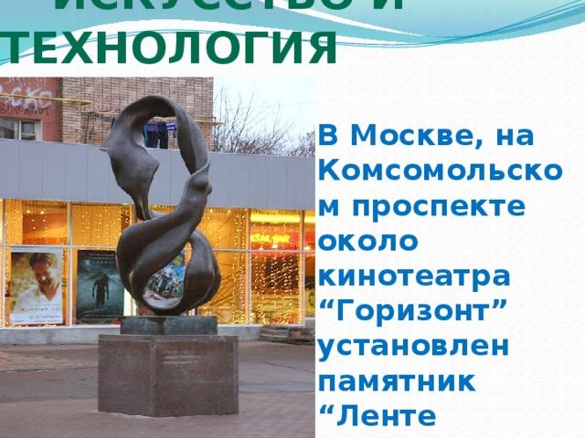 """Искусство и технология В Москве, на Комсомольском проспекте около кинотеатра """"Горизонт"""" установлен памятник """" Ленте Мёбиуса""""."""