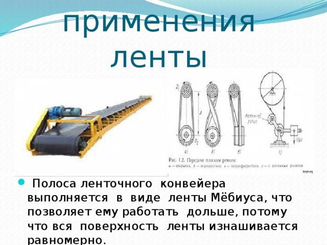 технические применения ленты