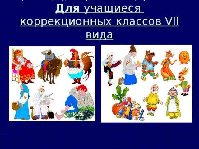 Спортивный праздник «Путешествие в мир Русской сказки»  Для учащиеся коррекционных классов VII вида