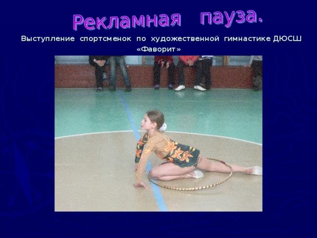 Выступление спортсменок по художественной гимнастике ДЮСШ «Фаворит»
