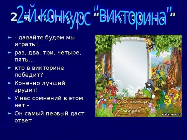 "2-й конкурс ""викторина"""