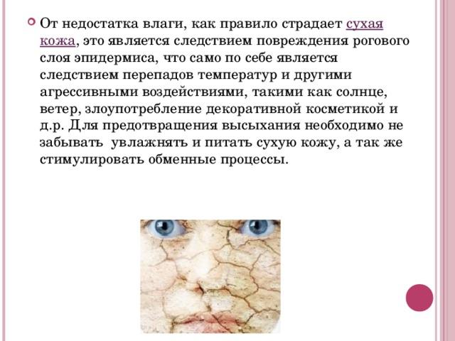От недостатка влаги, как правило страдает сухая кожа