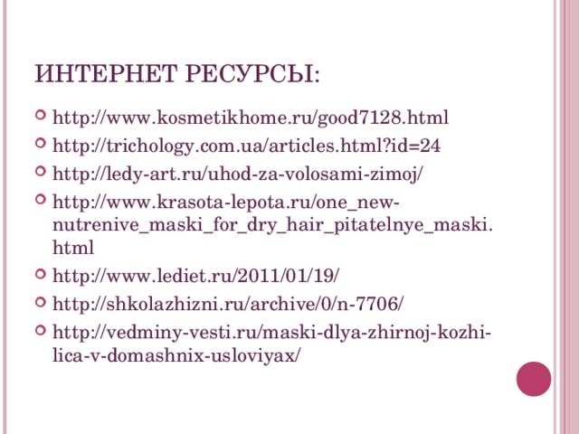 ИНТЕРНЕТ РЕСУРСЫ: