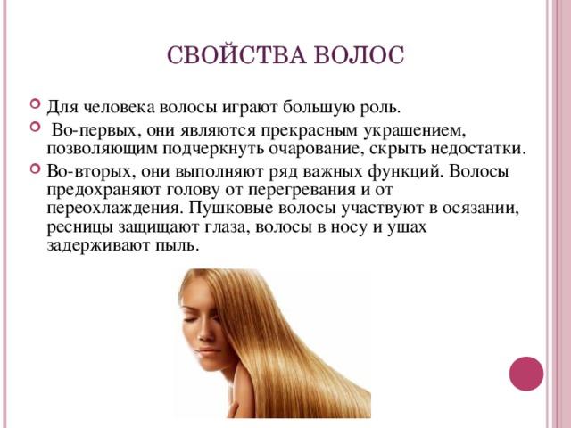 СВОЙСТВА ВОЛОС