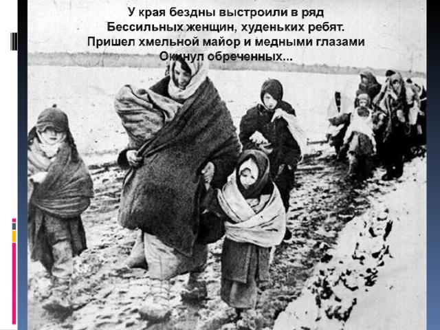 А потом под дулами автоматов всех согнали в большой сарай. Здесь были семьи Иосифа и Анны Барановских с 9 детьми, Александра и Александры Новицких с 7 детьми, столько же детей было в семье Казимира и Елены Шотко, самому маленькому, Юдику, исполнился 1 год. Сюда пригнали стариков Рудака, Миронович, Карбан, Желобкович. Не дрогнули каменные сердца изуверов, когда они вели на казнь 19-летнюю Веру Яскевич с 7-ми недельным сыном Толиком.
