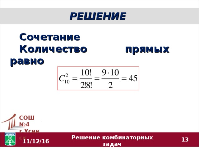 РЕШЕНИЕ Сочетание Количество прямых равно СОШ №4 г.Усинск  11/12/16 Решение комбинаторных задач