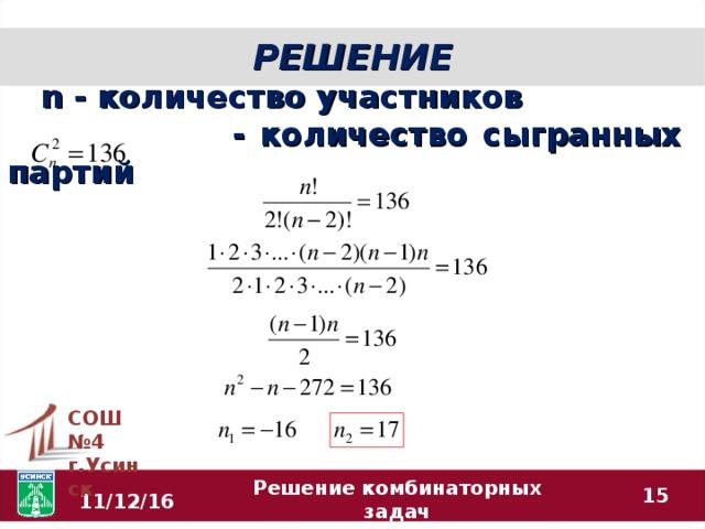 РЕШЕНИЕ n - количество участников  - количество сыгранных партий  СОШ №4 г.Усинск  Решение комбинаторных задач 11/12/16