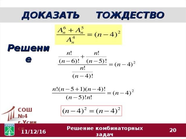 ДОКАЗАТЬ ТОЖДЕСТВО Решение СОШ №4 г.Усинск  11/12/16 Решение комбинаторных задач