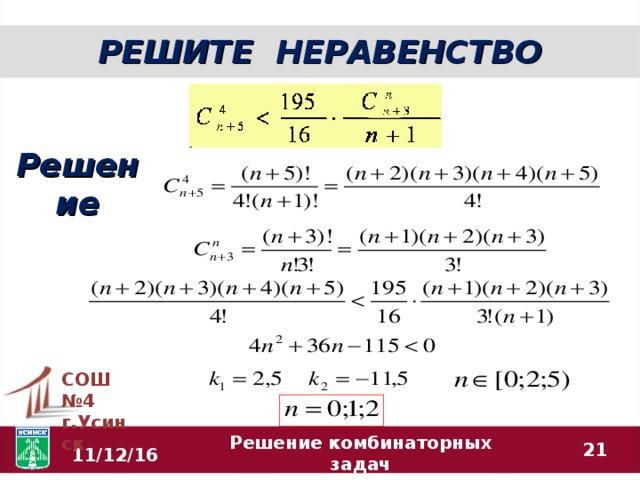 РЕШИТЕ НЕРАВЕНСТВО Решение СОШ №4 г.Усинск  Решение комбинаторных задач 11/12/16