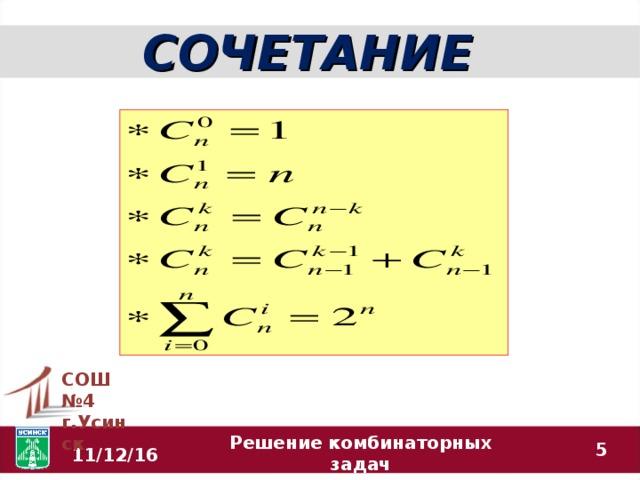 Задачи с решением перестановка с повторением задачи 21 огэ математика с решением