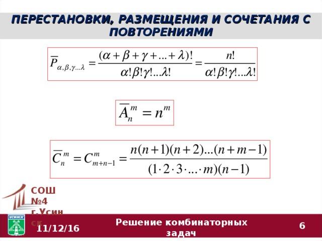 Решение задач с сочетаниями статистика задачи с подробным решением