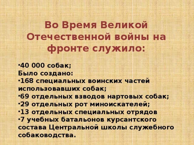 Во Время Великой Отечественной войны на фронте служило:  40000 собак; Было создано: