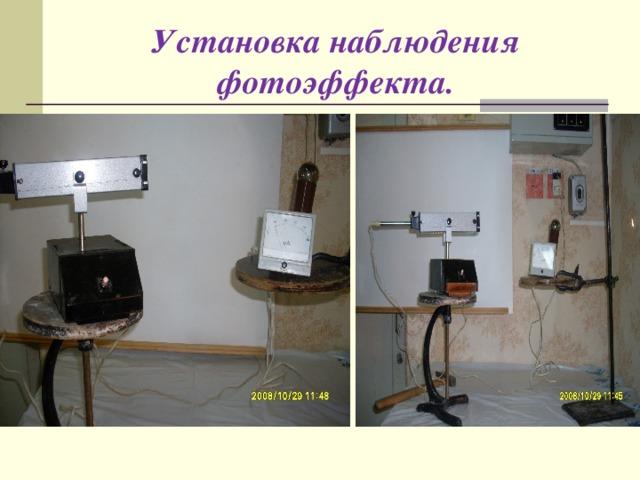 Установка наблюдения фотоэффекта.