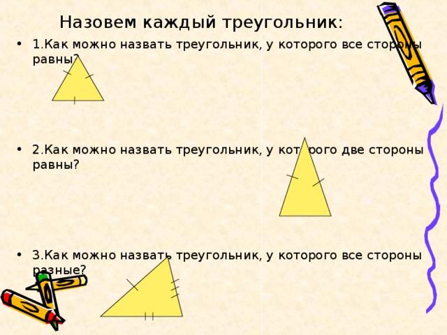 Назовем каждый треугольник: