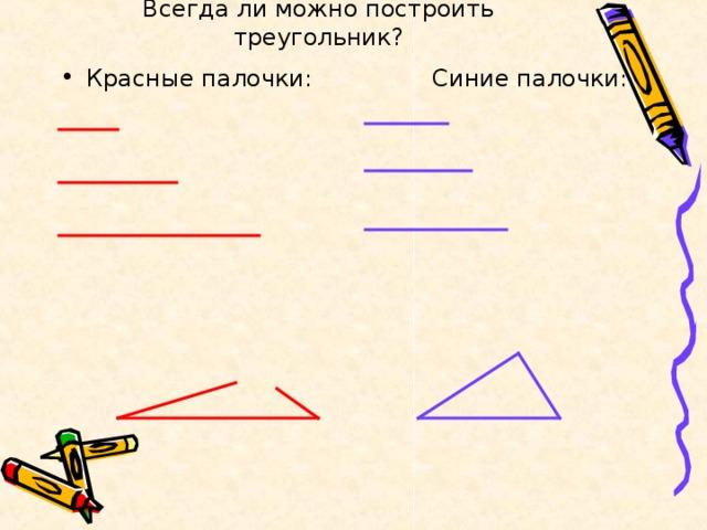 Всегда ли можно построить треугольник?