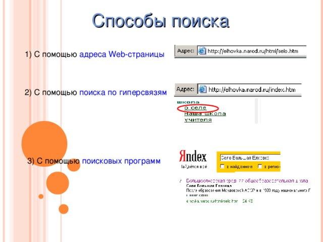 Способы поиска 1) С помощью адреса Web- страницы 2) С помощью поиска по гиперсвязям 3) С помощью поисковых программ