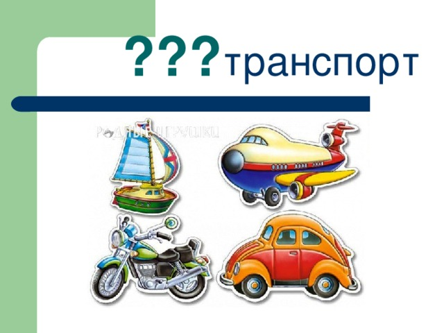 транспорт ???