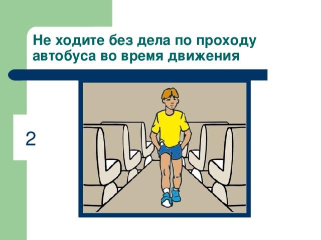 Не ходите без дела по проходу автобуса во время движения 2