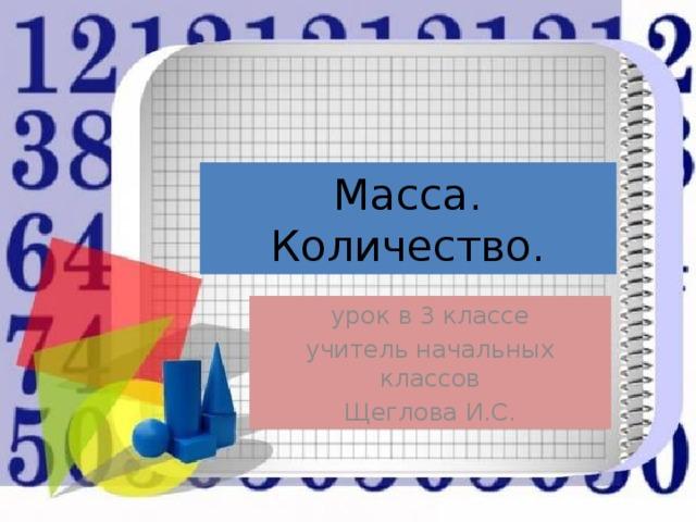 Решение задач масса количество 3 класс презентация математические отношения решение задач