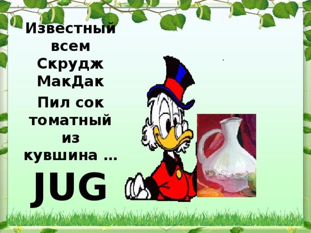 Известный всем Скрудж МакДак Пил сок томатный из кувшина …  JUG