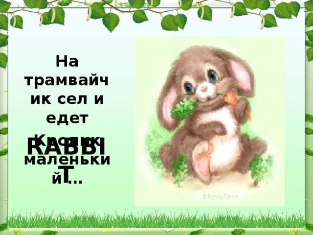 На трамвайчик сел и едет Кролик маленький …  RABBIT