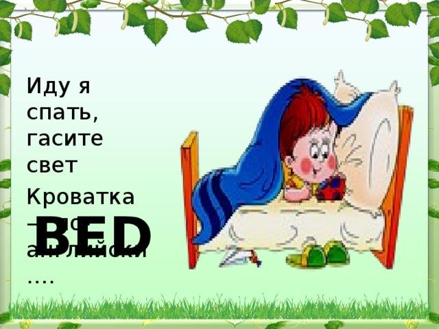 Иду я спать, гасите свет Кроватка — по-английски …. BED