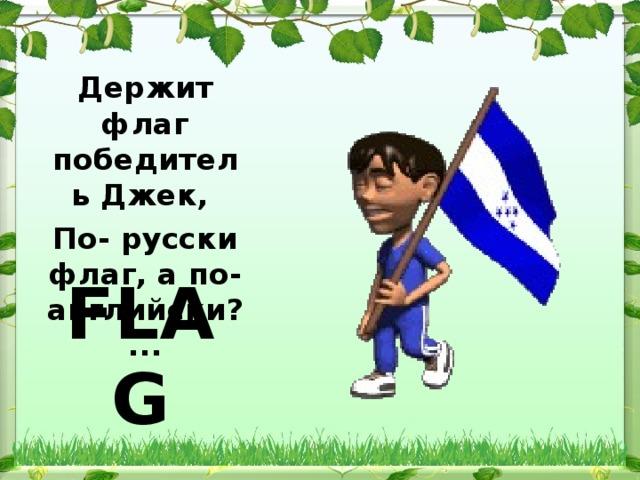 Держит флаг победитель Джек, По- русски флаг, а по- английски?... FLAG