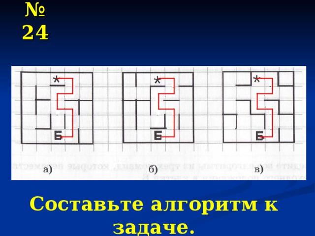 № 24 Составьте алгоритм к задаче.