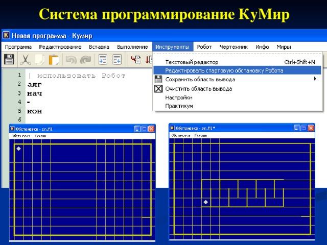 Система программирование КуМир