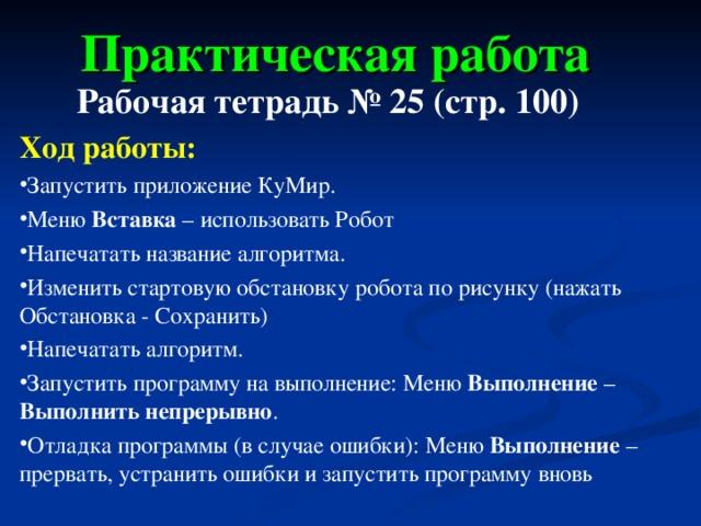Практическая работа Рабочая тетрадь № 25 (стр. 100) Ход работы: