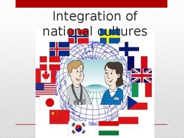 Integration of national cultures