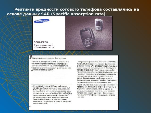 Рейтинги вредности сотового телефона составлялись на основе данных SAR (Specific absorption rate).