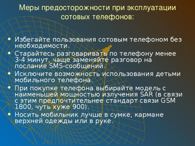 Меры предосторожности при эксплуатации сотовых телефонов: