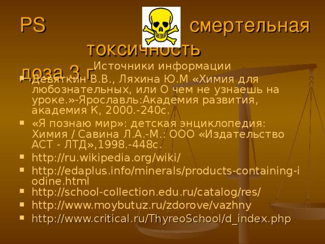 PS смертельная токсичность доза 3 г  Источники информации