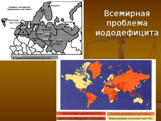 Всемирная проблема иододефицита