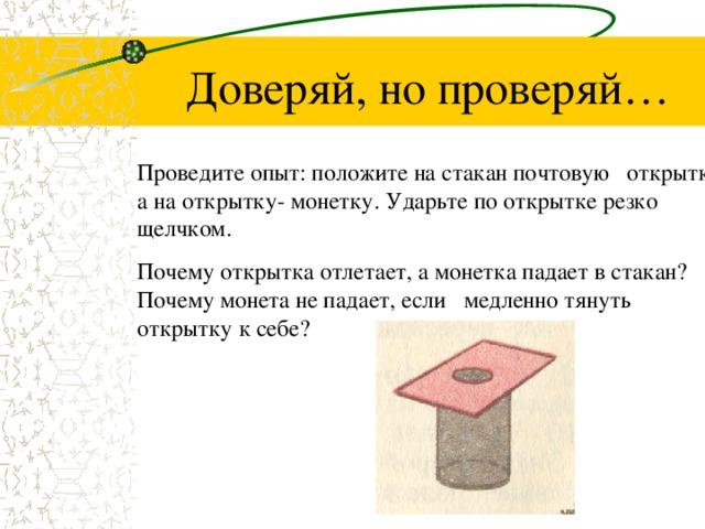 Почему открытка отлетает а монета падает в стакан, днем учителя своими