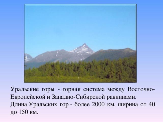 Уральские горы картинка окружающий мир двадцать лет