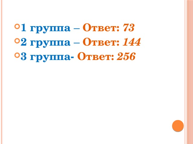 1 группа –  Ответ: 73 2 группа –  Ответ: 144 3 группа- Ответ: 256