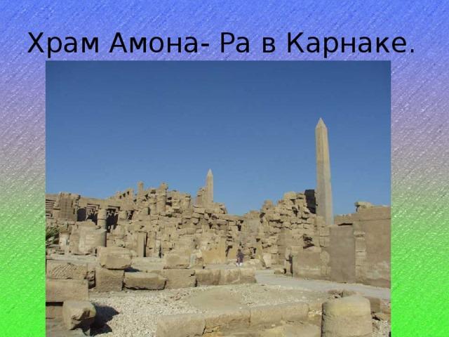 Храм Амона- Ра в Карнаке.