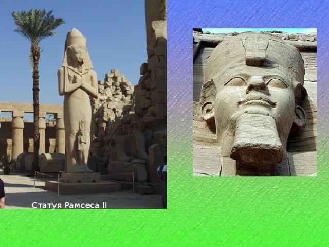Статуя Рамсеса II