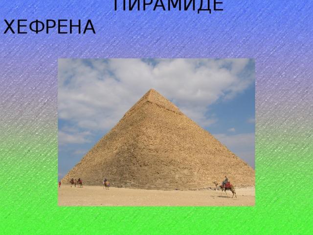 ПИРАМИДЕ ХЕФРЕНА